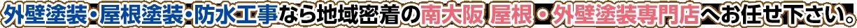 南大阪で創業年。外壁塗装、屋根塗装、防水工事専門
