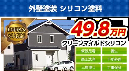 南大阪の外壁塗装料金 クリーンマイルドシリコン 12年耐久