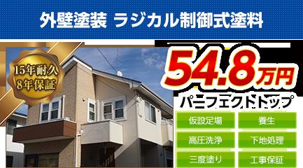 南大阪の外壁塗装料金 ラジカル制御式塗料 15年耐久
