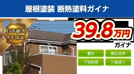 南大阪の屋根塗装料金 断熱塗料ガイナ 15年耐久