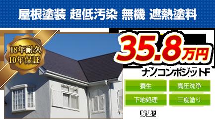 南大阪の屋根塗装料金 ナノコンポジットF 18年耐久
