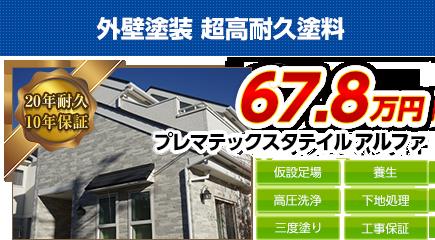南大阪の外壁塗装料金 超高耐久無機塗料 20年耐久