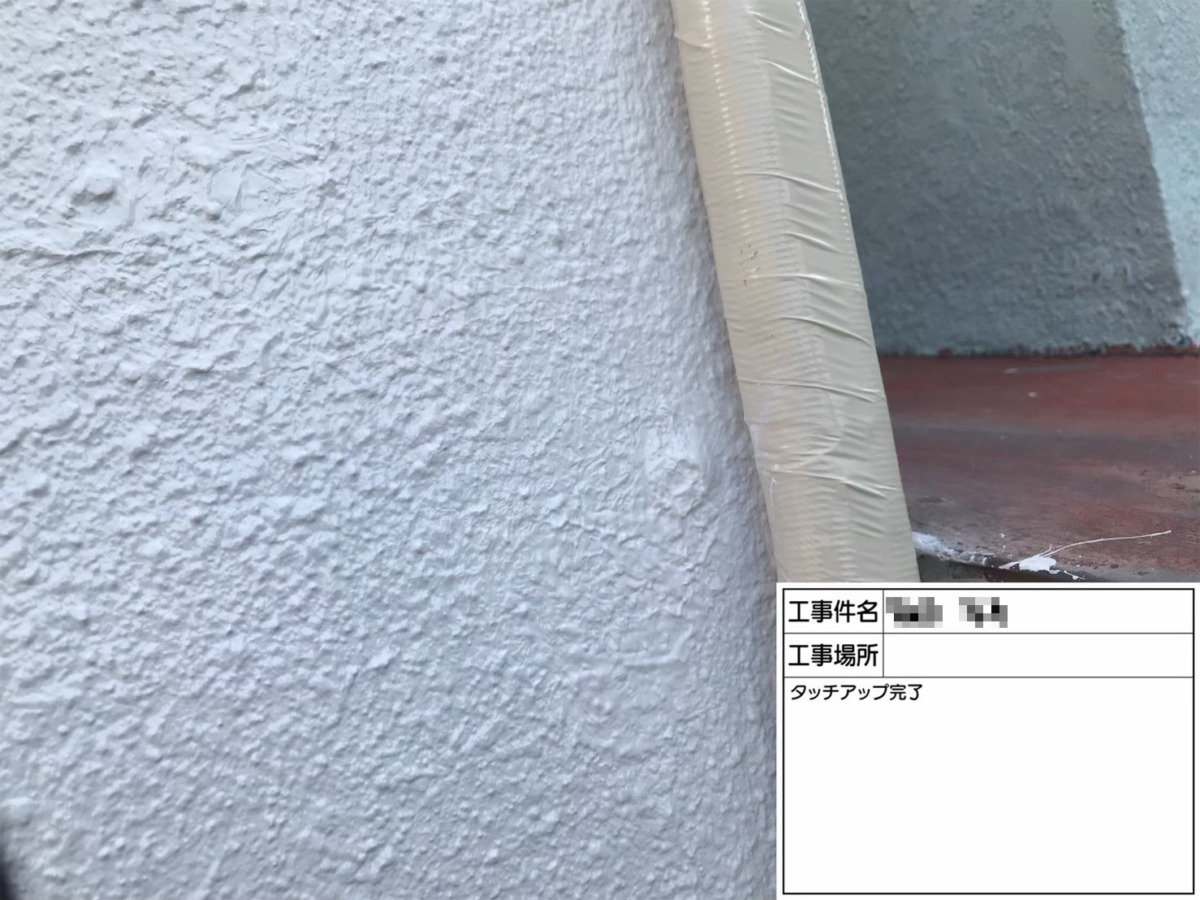 タッチアップの画像