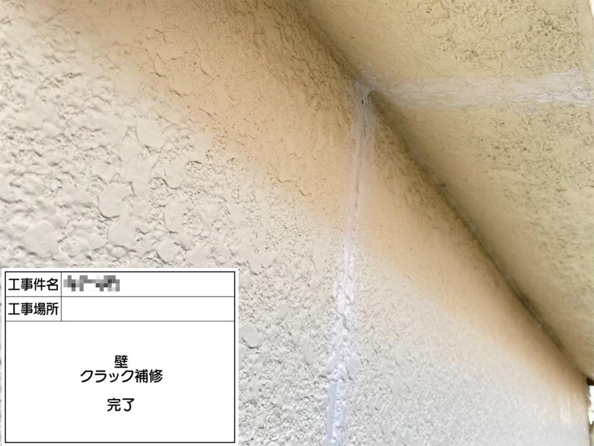 外壁クラック補修施工後の画像