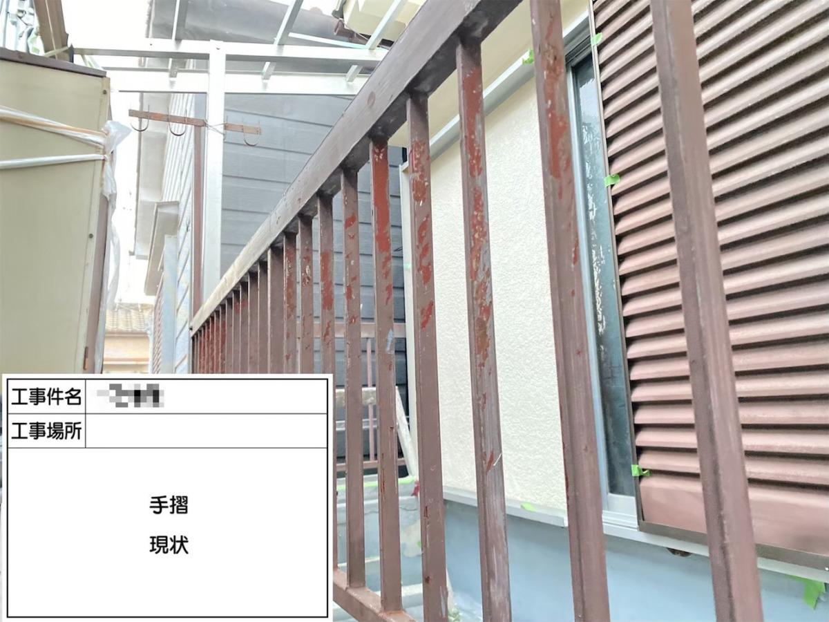 鉄部施工前の画像